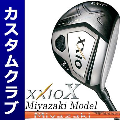 【メーカーカスタム】DUNLOP(ダンロップ) XXIO X -ゼクシオ テン- フェアウェイウッド (Miyazaki Model) Miyazaki Kaura MIZORE カーボンシャフト