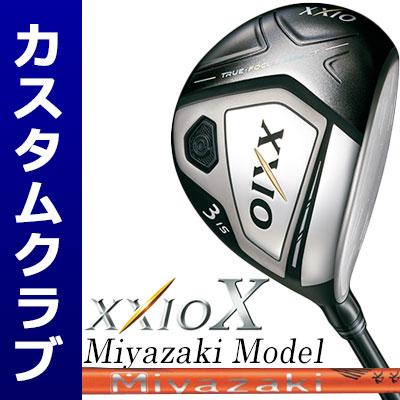 【ゲリラセール開催中】【メーカーカスタム】DUNLOP(ダンロップ) XXIO X -ゼクシオ テン- フェアウェイウッド (Miyazaki Model) Miyazaki Kaura MIZU カーボンシャフト