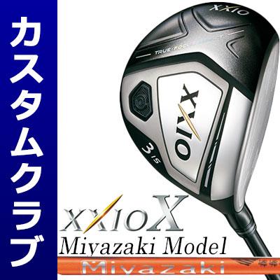 【メーカーカスタム】DUNLOP(ダンロップ) XXIO X -ゼクシオ テン- フェアウェイウッド (Miyazaki Model) Miyazaki Kaura KIRI カーボンシャフト