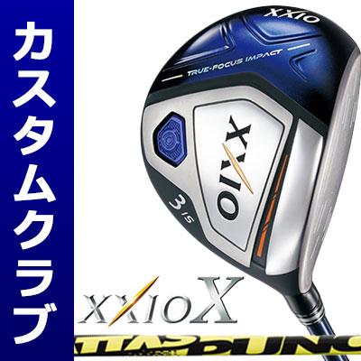 【メーカーカスタム】DUNLOP(ダンロップ) XXIO X -ゼクシオ テン- フェアウェイウッド(ネイビーヘッド) ATTAS PUNCH カーボンシャフト