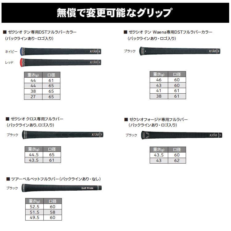 【メーカーカスタム】DUNLOP(ダンロップ) XXIO CROSS -ゼクシオ クロス- アイアン 4本セット(#7-9、PW) N.S.PRO MODUS3 TOUR105 DST スチールシャフト