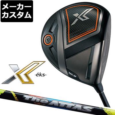 【メーカーカスタム】DUNLOP(ダンロップ) XXIO X -eks-(ゼクシオ エックス) ドライバー The ATTAS カーボンシャフト