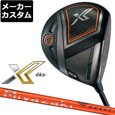 【メーカーカスタム】DUNLOP(ダンロップ) XXIO X -eks-(ゼクシオ エックス) ドライバー Miyazaki Kaura KORI カーボンシャフト