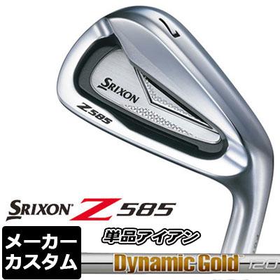 【ゲリラセール開催中】【メーカーカスタム】DUNLOP(ダンロップ) SRIXON -スリクソン- Z 585 アイアン 単品 (#4、AW、SW) Dynamic Gold 120 スチールシャフト