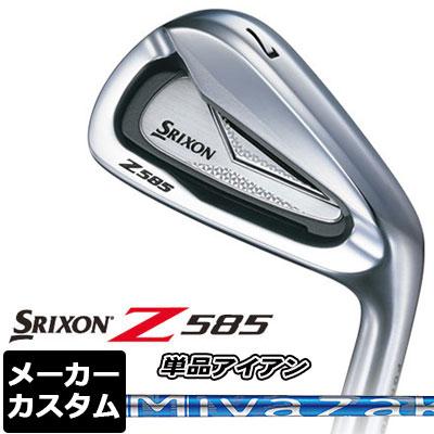 【メーカーカスタム】DUNLOP(ダンロップ) SRIXON -スリクソン- Z 585 アイアン 単品 (#4、AW、SW) Miyazaki for IRON カーボンシャフト