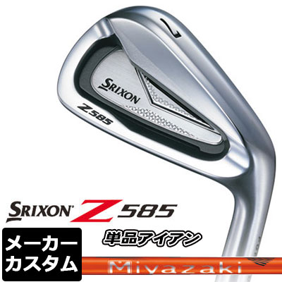【メーカーカスタム】DUNLOP(ダンロップ) SRIXON -スリクソン- Z 585 アイアン 単品 (#4、AW、SW) Miyazaki Kaura 8 for IRON カーボンシャフト