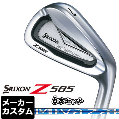 【ゲリラセール開催中】【メーカーカスタム】DUNLOP(ダンロップ) SRIXON -スリクソン- Z 585 アイアン 6本セット(#5-PW) Miyazaki for IRON カーボンシャフト