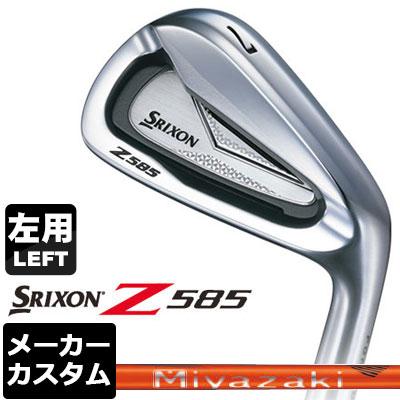【メーカーカスタム】DUNLOP(ダンロップ) SRIXON -スリクソン- Z 585 【左用】 アイアン 6本セット(#5-PW) Miyazaki Kaura 8 for IRON カーボンシャフト
