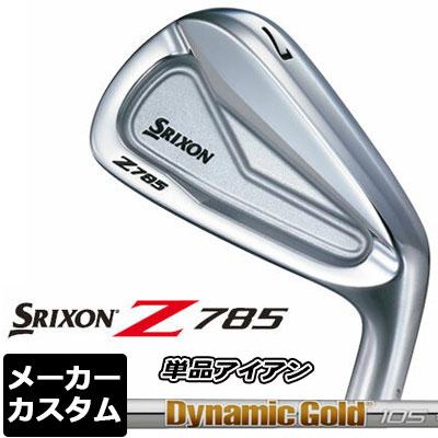【ゲリラセール開催中】【メーカーカスタム】DUNLOP(ダンロップ) SRIXON -スリクソン- Z 785 アイアン 単品(#3、#4、AW、SW) Dynamic Gold 105 スチールシャフト