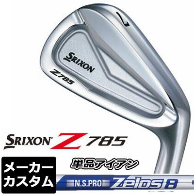 【メーカーカスタム】DUNLOP(ダンロップ) SRIXON -スリクソン- Z 785 アイアン 単品(#4、AW、SW) N.S.PRO ZELOS 8 スチールシャフト