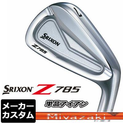 【メーカーカスタム】DUNLOP(ダンロップ) SRIXON -スリクソン- Z 785 アイアン 単品(#3、#4、AW、SW) Miyazaki Kaura 8 for IRON カーボンシャフト