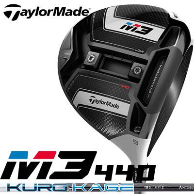 【お取り寄せ】 【あす楽可能】TaylorMade(テーラーメイド) M3 440 M3 ドライバー ドライバー TM5 KUROKAGE TM5 カーボンシャフト, USA OUTLET SHOP:c0a1552b --- canoncity.azurewebsites.net