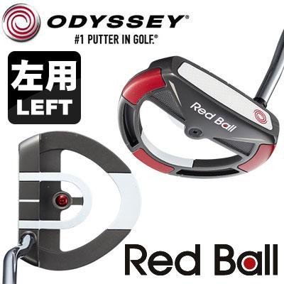 【ゲリラセール開催中】ODYSSEY(オデッセイ) Red Ball -レッドボール- 【左用-LEFT HAND-】 パター