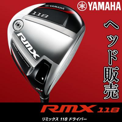 YAMAHA(ヤマハ) RMX 118 ドライバー 【ヘッド販売】