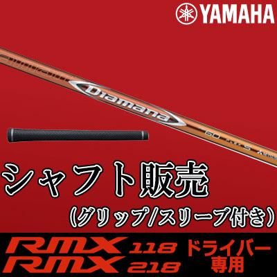 YAMAHA(ヤマハ) RMX 2018 ドライバー用(RMX118/218専用) Diamana RF 60 カーボンシャフト