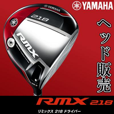 YAMAHA(ヤマハ) RMX 218 ドライバー 【ヘッド販売】