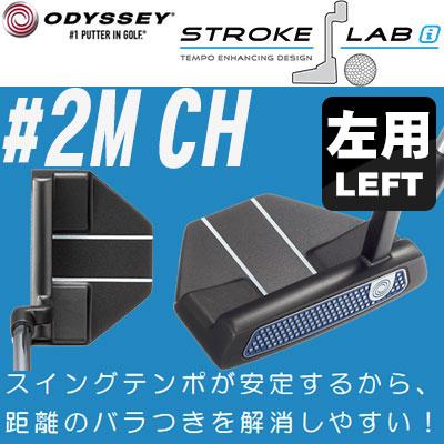 【ゲリラセール開催中】ODYSSEY(オデッセイ) STROKE LAB i 左用-LEFT HAND- パター 2M CH
