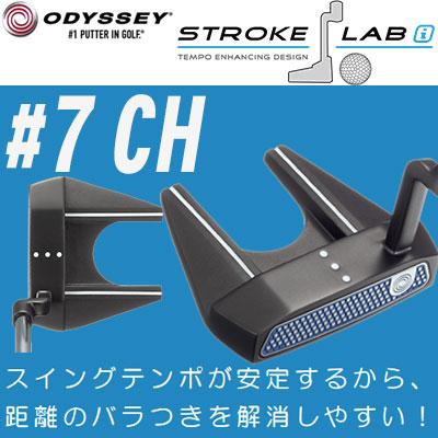 【ゲリラセール開催中】ODYSSEY(オデッセイ) STROKE LAB i パター #7 CH