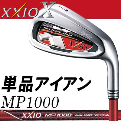 【ゲリラセール開催中】DUNLOP(ダンロップ) XXIO X -ゼクシオ テン- 単品アイアン (#4、5、AW、SW) ゼクシオ MP1000 カーボンシャフト [カラー:レッド]