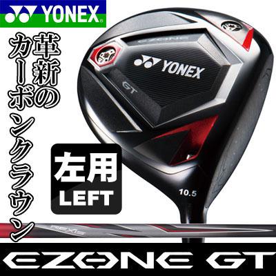 【ゲリラセール開催中】YONEX(ヨネックス) EZONE GT ドライバー 左用-LEFT HAND- REXIS for EZONE GT カーボンシャフト