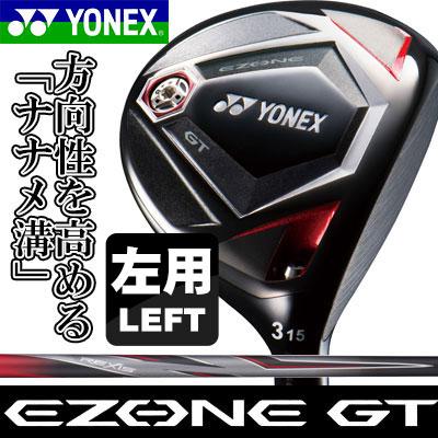 【ゲリラセール開催中】YONEX(ヨネックス) EZONE GT フェアウェイウッド 左用-LEFT HAND- REXIS for EZONE GT カーボンシャフト
