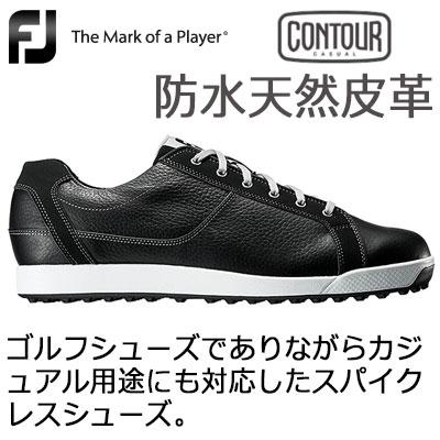 【ゲリラセール開催中】FOOTJOY(フットジョイ) CONTOUR CASUAL 2017 メンズ ゴルフシューズ 54047 ブラック (W)