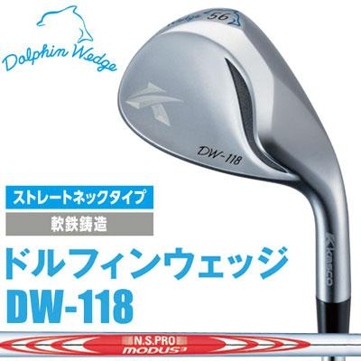 【ゲリラセール開催中】Kasco(キャスコ) DOLPHIN WEDGE -ドルフィン ウェッジ- DW-118 N.S.PRO MODUS3 TOUR120 スチールシャフト