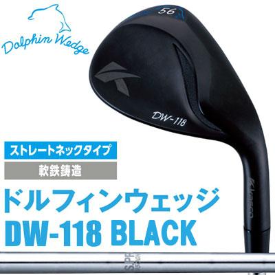 【ゲリラセール開催中】Kasco(キャスコ) DOLPHIN WEDGE -ドルフィン ウェッジ- DW-118 BLACK N.S.PRO 950GH スチールシャフト