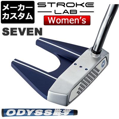 オデッセイ 売り出し 日本正規品 ストローク ラボ レディース パター メーカーカスタム ODYSSEY STROKE お値打ち価格で グリップ標準 SEVEN ウィメンズ ストロークラボ LAB 2020モデル