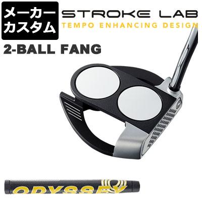 【メーカーカスタム】ODYSSEY(オデッセイ) STROKE LAB 2019 -ストローク ラボ- パター 2-BALL FANG [グリップ標準]