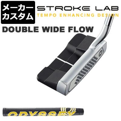 【メーカーカスタム】ODYSSEY(オデッセイ) STROKE LAB 2019 -ストローク ラボ- パター DOUBLE WIDE FLOW [グリップ標準]