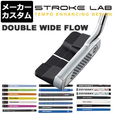 【メーカーカスタム】ODYSSEY(オデッセイ) STROKE LAB 2019 -ストローク ラボ- パター DOUBLE WIDE FLOW [グリップタイプA]