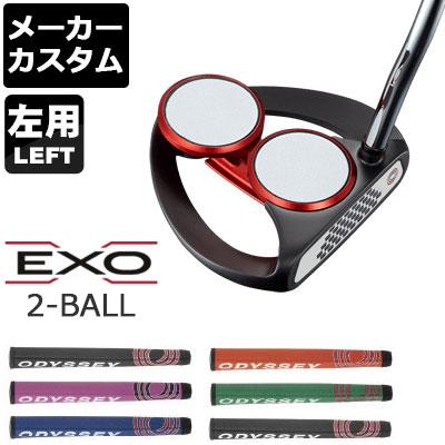 【メーカーカスタム】ODYSSEY(オデッセイ) EXO -エクソー- 【左用】 パター 2-BALL [グリップタイプD]