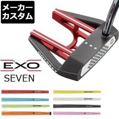 【メーカーカスタム】ODYSSEY(オデッセイ) EXO -エクソー- パター SEVEN [グリップタイプC]
