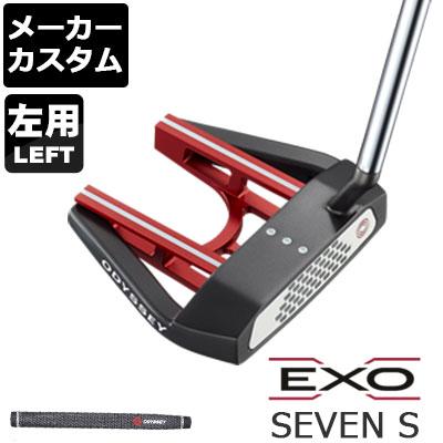 【メーカーカスタム】ODYSSEY(オデッセイ) EXO -エクソー- 【左用】 パター SEVEN S [グリップ標準]