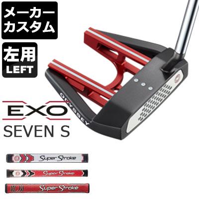 【メーカーカスタム】ODYSSEY(オデッセイ) EXO -エクソー- 【左用】 パター SEVEN S [グリップタイプE]