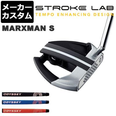 【メーカーカスタム】ODYSSEY(オデッセイ) STROKE LAB 2019 -ストローク ラボ- パター MARXMAN S [グリップタイプB]