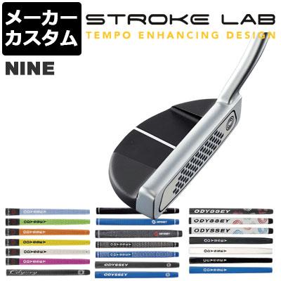 【メーカーカスタム】ODYSSEY(オデッセイ) STROKE LAB 2019 -ストローク ラボ- パター NINE [グリップタイプA]