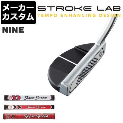 【メーカーカスタム】ODYSSEY(オデッセイ) STROKE LAB 2019 -ストローク ラボ- パター NINE [グリップタイプE]
