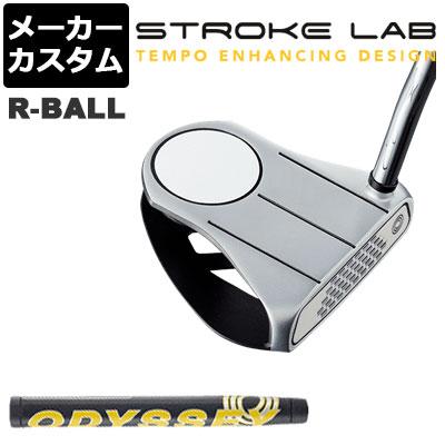 【ゲリラセール開催中】【メーカーカスタム】ODYSSEY(オデッセイ) STROKE LAB 2019 -ストローク ラボ- パター R-BALL [グリップ標準]