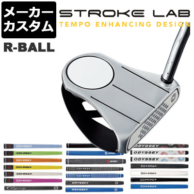 【メーカーカスタム】ODYSSEY(オデッセイ) STROKE LAB 2019 -ストローク ラボ- パター R-BALL [グリップタイプA]