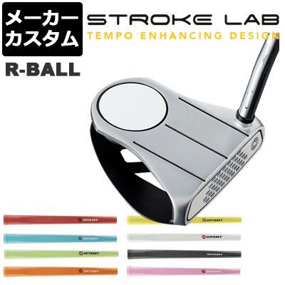 【メーカーカスタム】ODYSSEY(オデッセイ) STROKE LAB 2019 -ストローク ラボ- パター R-BALL [グリップタイプC]