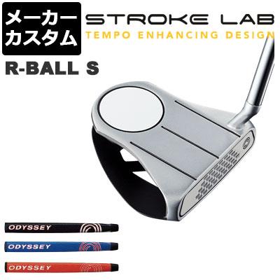【メーカーカスタム】ODYSSEY(オデッセイ) STROKE LAB 2019 -ストローク ラボ- パター R-BALL S [グリップタイプB]