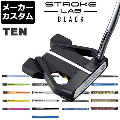 【メーカーカスタム】ODYSSEY(オデッセイ) STROKE LAB BLACK series -ストローク ラボ ブラック シリーズ- パター TEN [グリップタイプA]