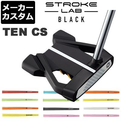 【メーカーカスタム】ODYSSEY(オデッセイ) STROKE LAB BLACK series -ストローク ラボ ブラック シリーズ- パター TEN CS [グリップタイプC]