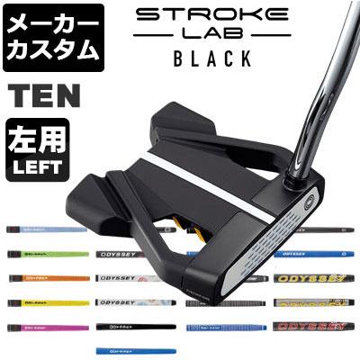 オデッセイ 日本正規品 ストローク ラボ パター 大規模セール メーカーカスタム ODYSSEY STROKE LAB シリーズ- ブラック 左用 BLACK 贈り物 TEN series -ストローク グリップタイプA