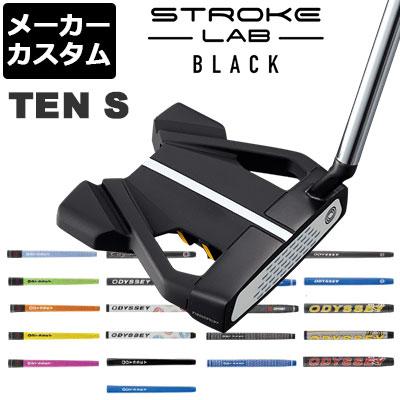 【メーカーカスタム】ODYSSEY(オデッセイ) STROKE LAB BLACK series -ストローク ラボ ブラック シリーズ- パター TEN S [グリップタイプA]