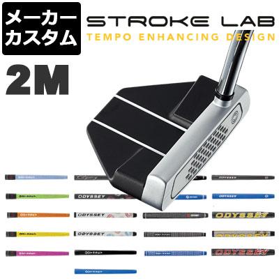 【メーカーカスタム】ODYSSEY(オデッセイ) STROKE LAB 2019 -ストローク ラボ- パター 2M [グリップタイプA]