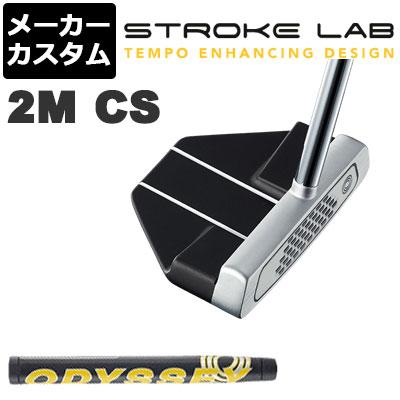 【メーカーカスタム】ODYSSEY(オデッセイ) STROKE LAB 2019 -ストローク ラボ- パター 2M CS [グリップ標準]