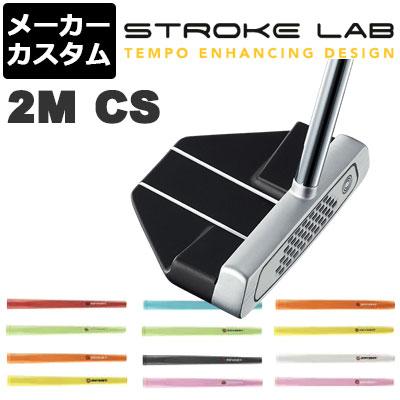 【メーカーカスタム】ODYSSEY(オデッセイ) STROKE LAB 2019 -ストローク ラボ- パター 2M CS [グリップタイプC]